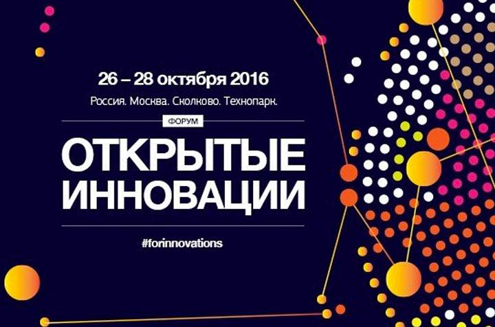 Robotikum на Открытых Инновациях-2016