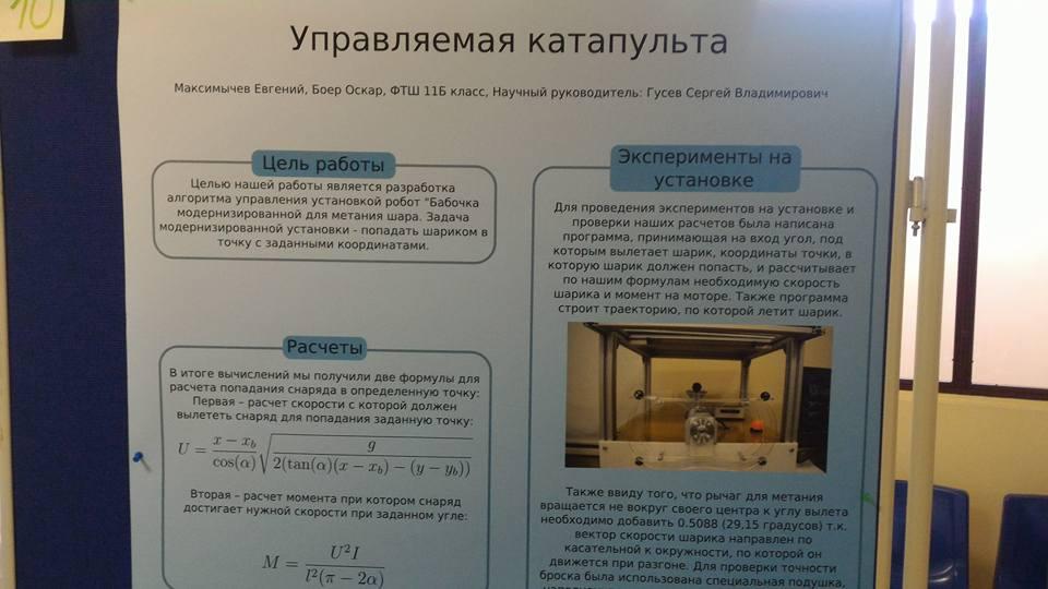 Первая школьная работа на российском Роботе Бабочка