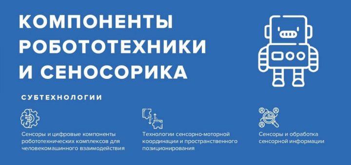 Опубликована дорожная карта РФ по робототехнике