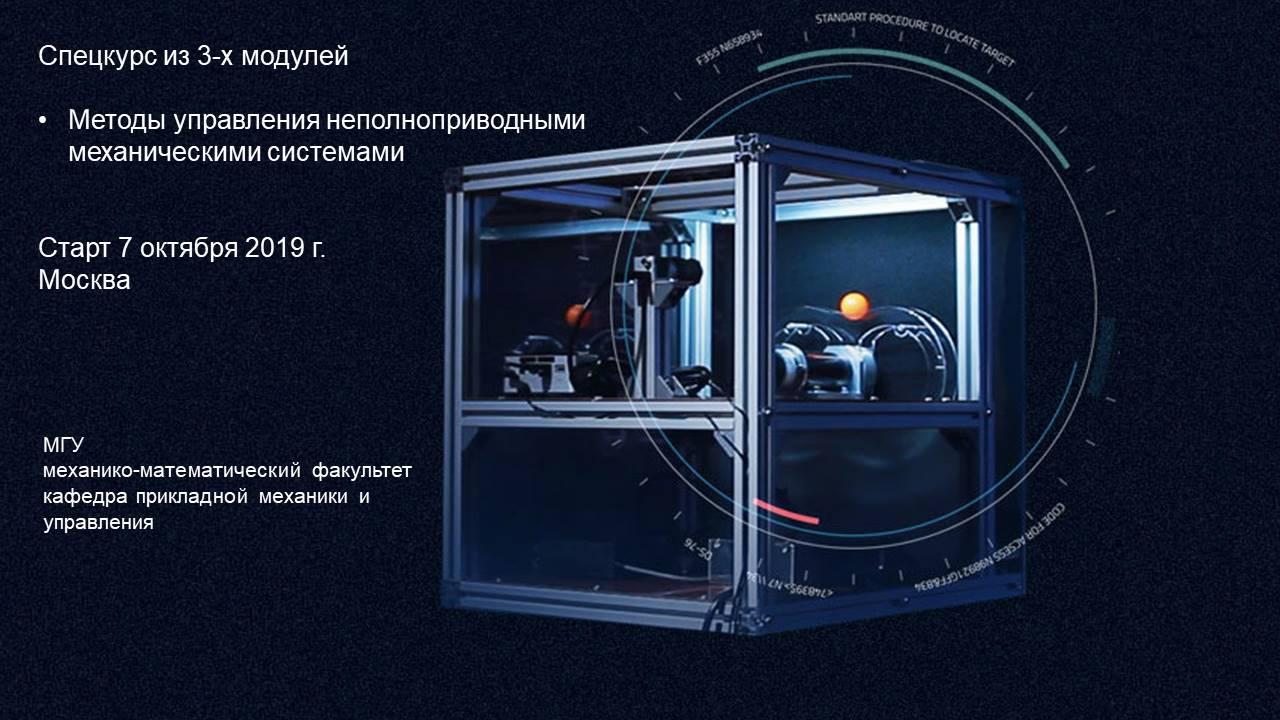 Лекции Robotikum: мехмат МГУ в конце 2019 года
