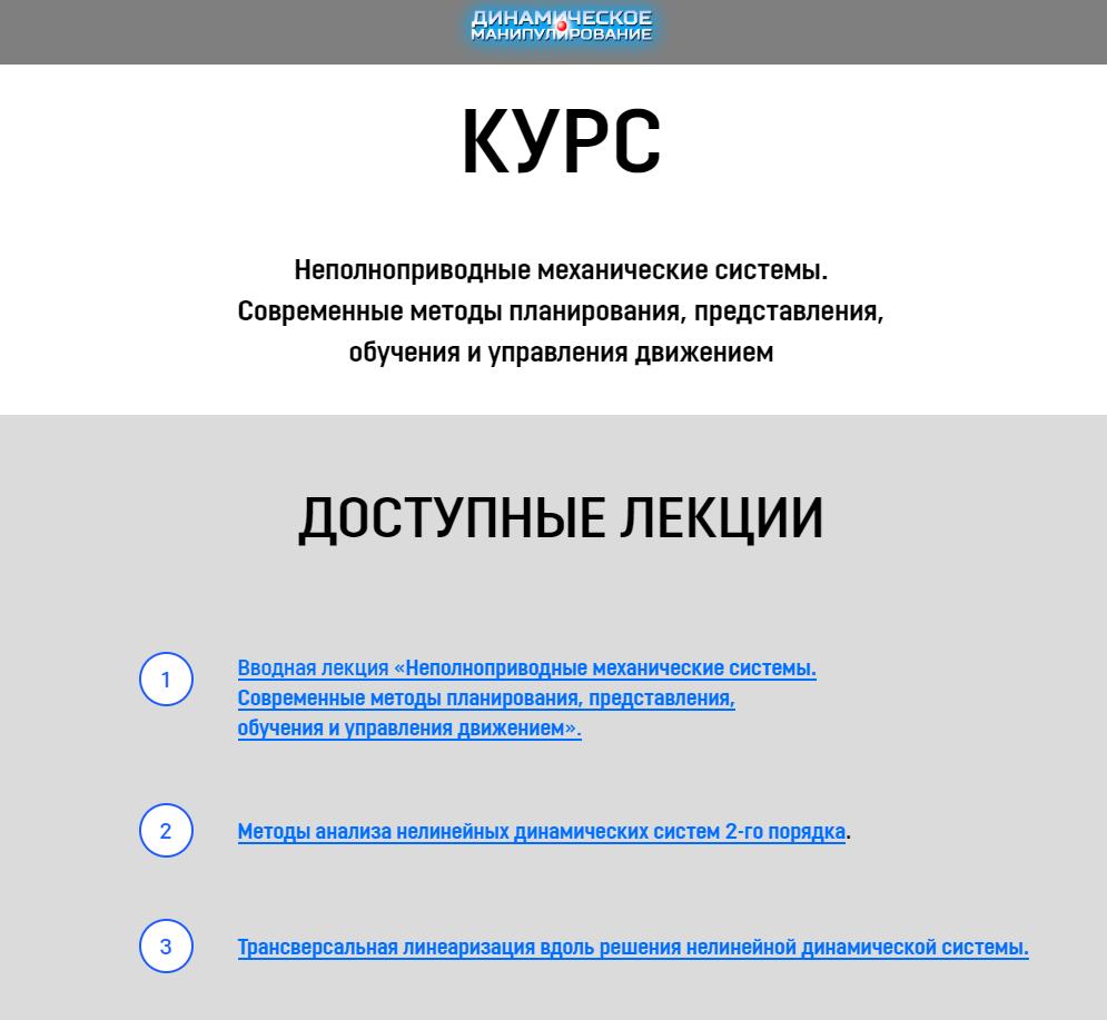 Доступ к online-курсу «Динамическое манипулирование» [регистрация до 30.04]